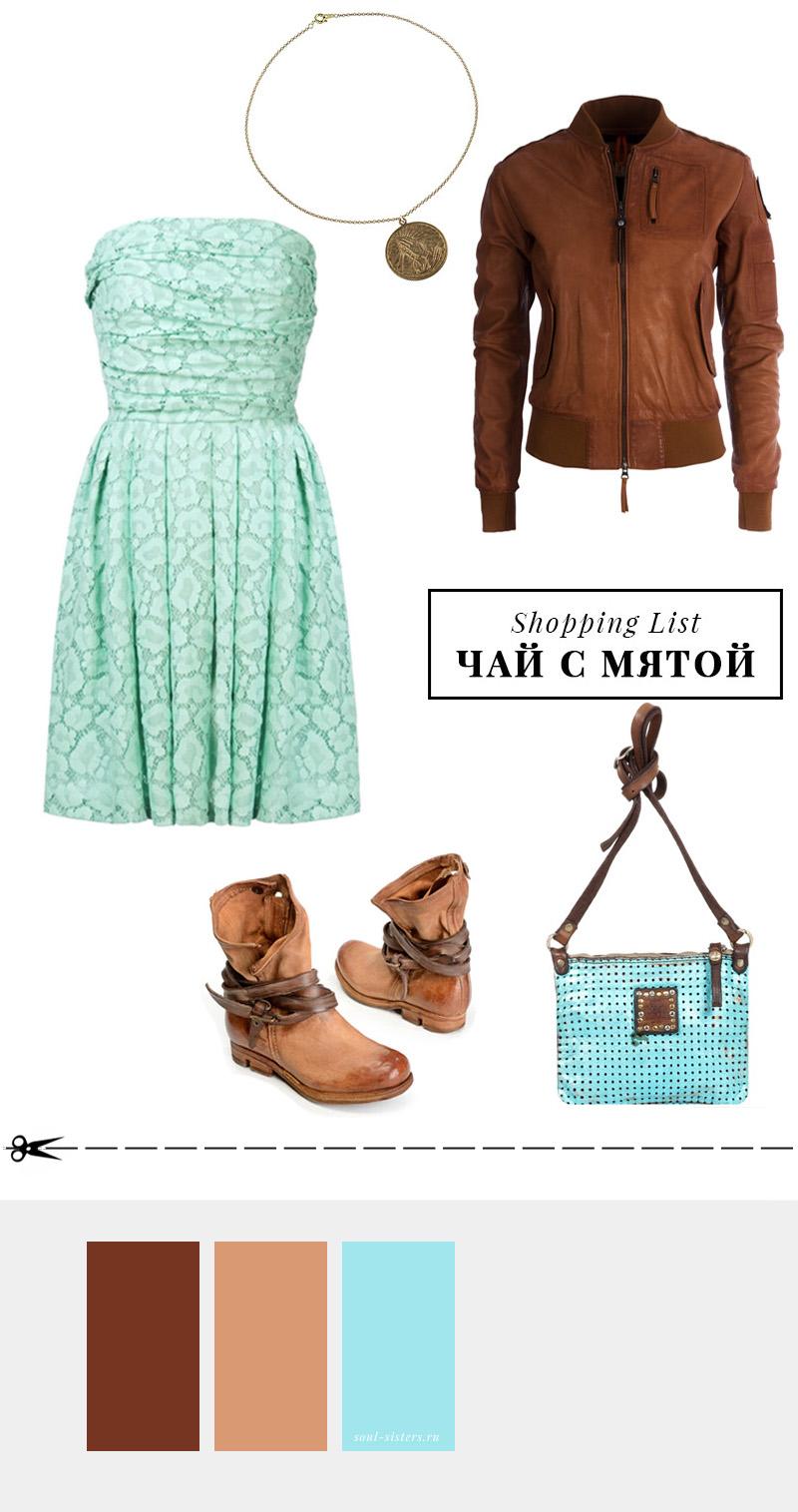 Soul Sisters_Shopping List_Чай с мятой