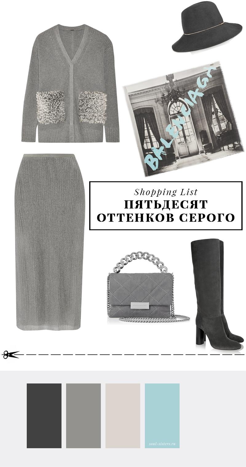 Shopping List_50 оттенков серого_