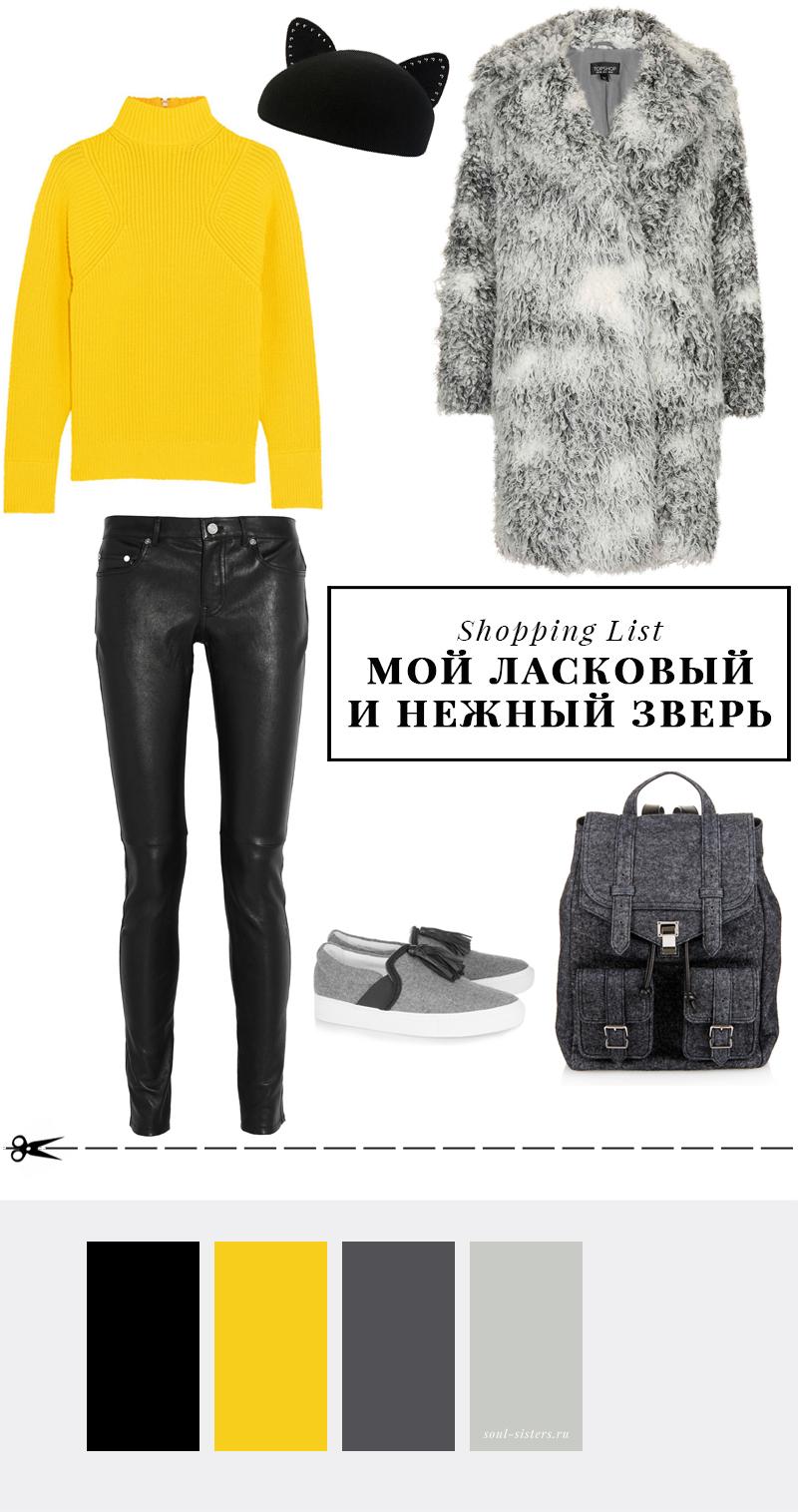 Shopping List_мой ласковый и нежный зверь