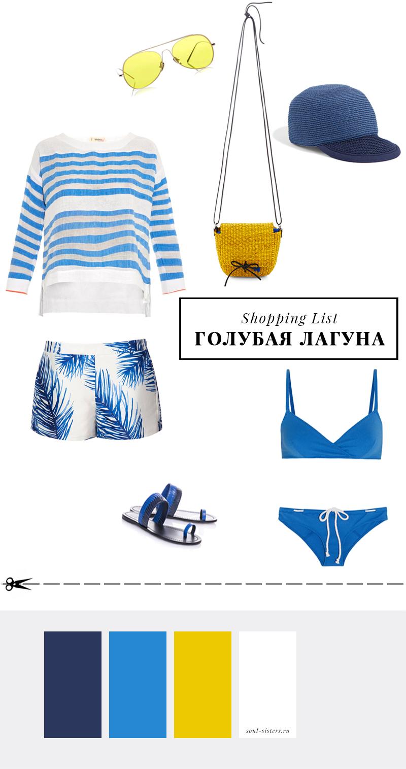 Shopping List_ГОЛУБАЯ ЛАГУНА