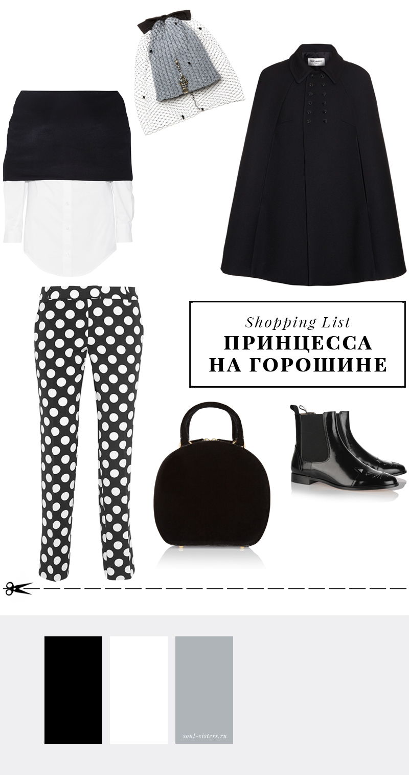 Shopping List_принцесса на горошине_-восстановлено