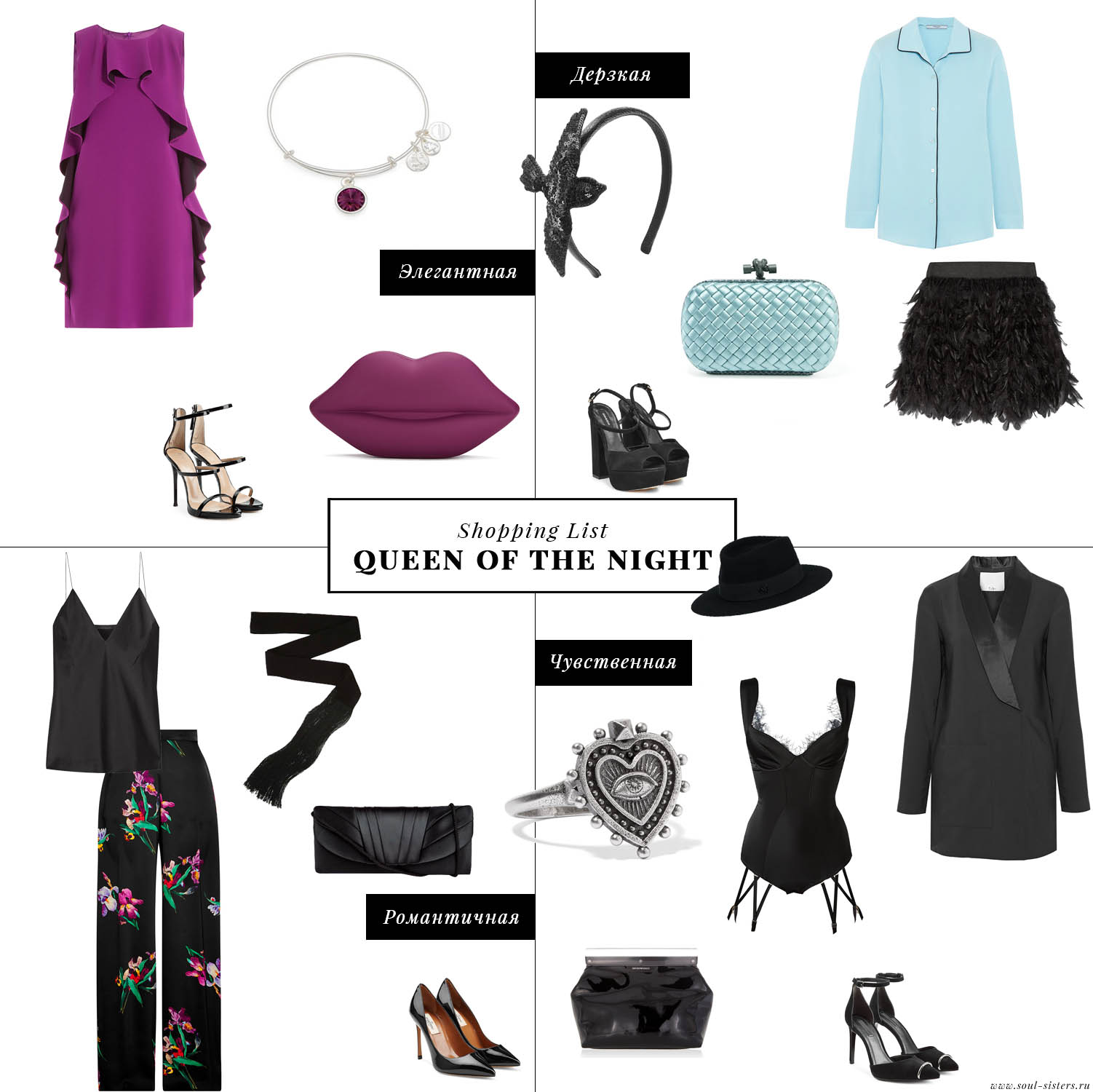 Shopping-List_4 образа сайт__